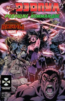 Читать Mrs. Deadpool and the Howling Commandos / Миссис Дэдпул и Ревущие Коммандос онлайн