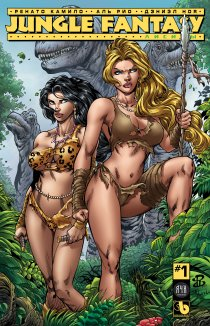 Читать Jungle Fantasy: Vixens онлайн
