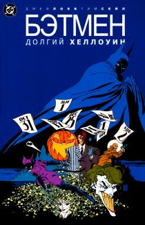 Читать Batman: The Long Halloween / Бэтмен: Долгий Хэллоуин онлайн