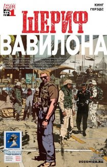 Читать The Sheriff of Babylon / Шериф Вавилона онлайн