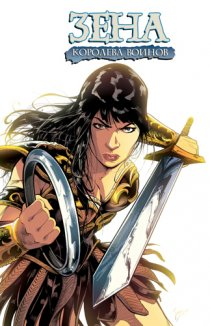 Читать Xena: Warrior Princess vol 5 / Зена: Королева воинов. Том 5 онлайн