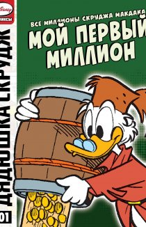 Читать All of Scrooge McDuck's Millions / Все миллионы Скруджа Макдака онлайн