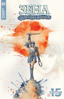 Читать Xena: Warrior Princess vol 6 / Зена — Королева воинов. Том 6 онлайн